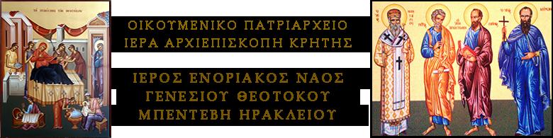 Ιερός Ενοριακός Ναός Γενεσίου Θεοτόκου Μπεντεβή Ηρακλείου Κρήτης